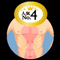 第4位「胸毛」